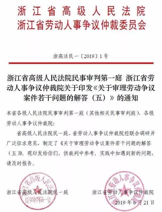 浙江高院关于审理劳动争议案件若干问题的解答(五)