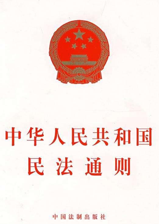 中华人民共和国民法通则(1986)