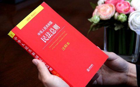 中华人民共和国民法总则(2017)