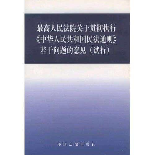 民通意见(1998)