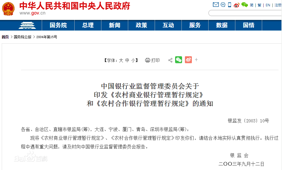 农村商业银行管理暂行规定(2003)