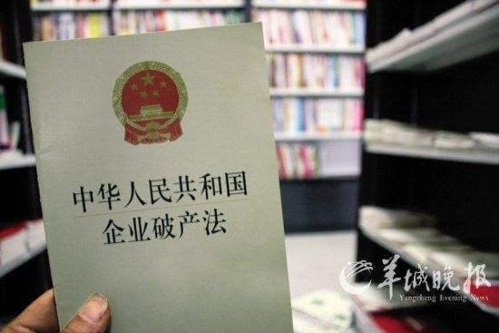 中华人民和国企业破产法 (2006)