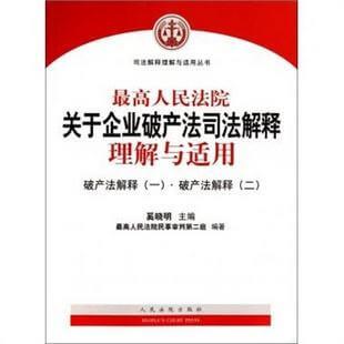 企业破产法规定二(2013)