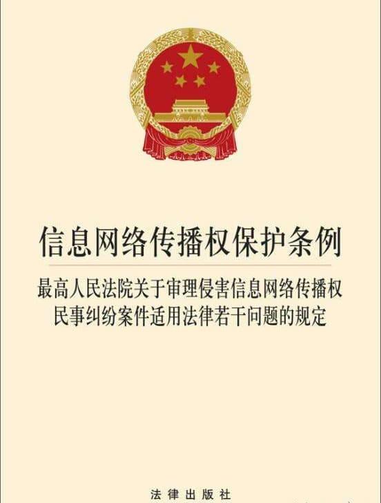 侵害信息网络传播权规定(2012)