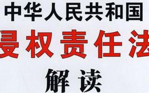 中华人民共和国侵权责任法(2009)