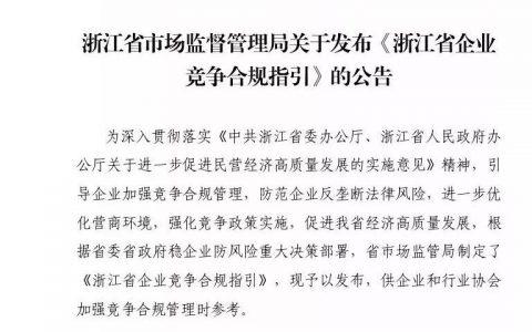新规解读:浙江省企业竞争合规指引