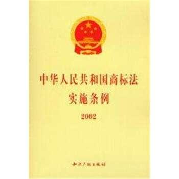 商标法实施条例(2002)