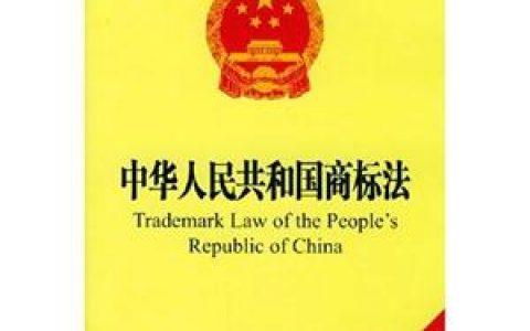 中华人民共和国商标法(2001)