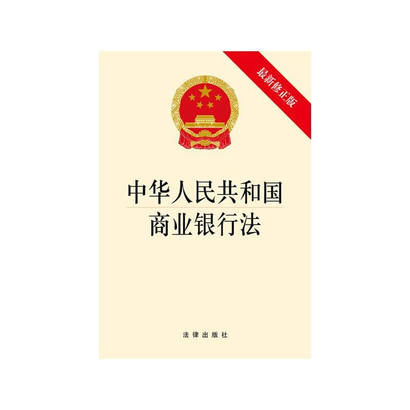 中华人民共和国商业银行法(2003)
