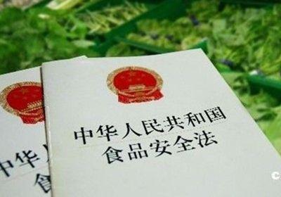 中华人民共和国食品安全法(2018)