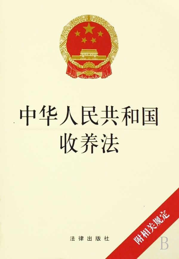 中华人民共和国收养法(1998)