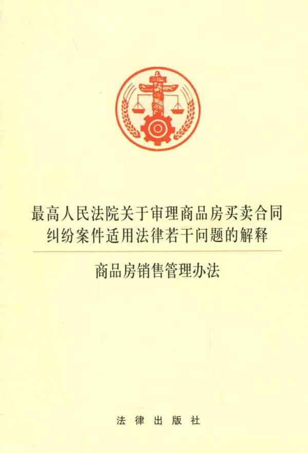 商品房买卖合同司法解释(2003)