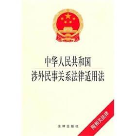 涉外民事关系法律适用法(2010)