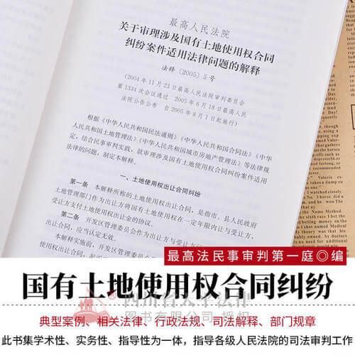 国有土地使用权合同司法解释(2004)