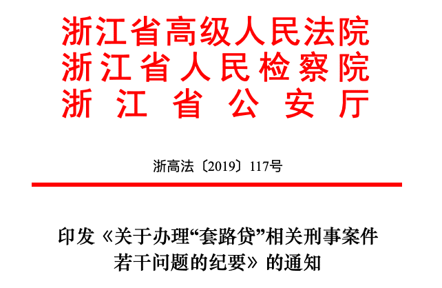 """浙江公检法联合出台《关于办理""""套路贷""""相关刑事案件若干问题的纪要》"""