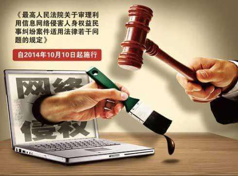 网络侵权规定(2014)