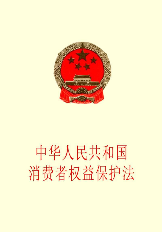 中华人民共和国消费者权益保护法(2013)
