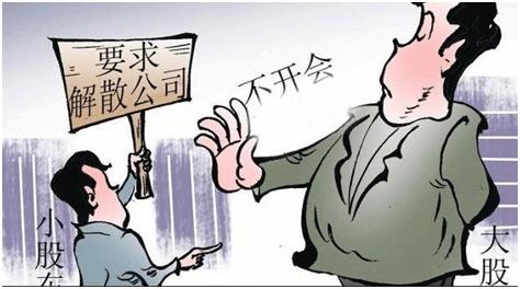 小股东要求解散公司应满足的条件