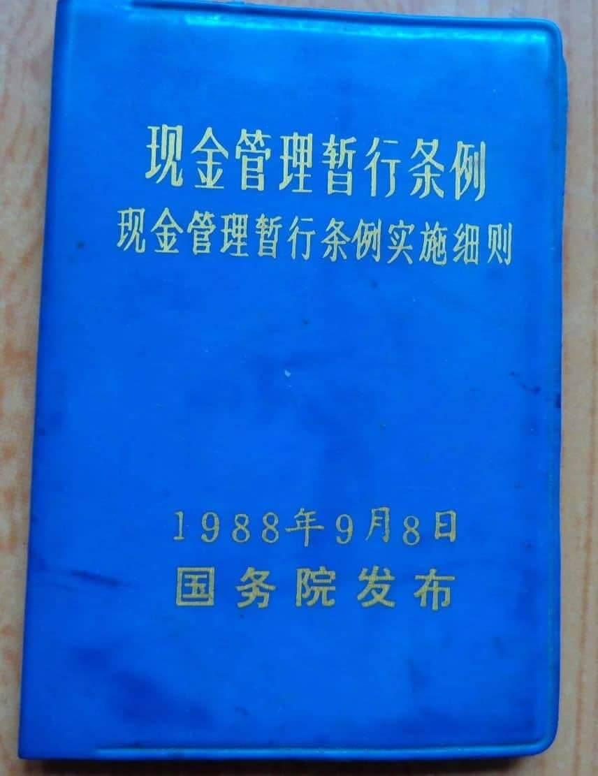 现金管理暂行条例实施细则(1988)