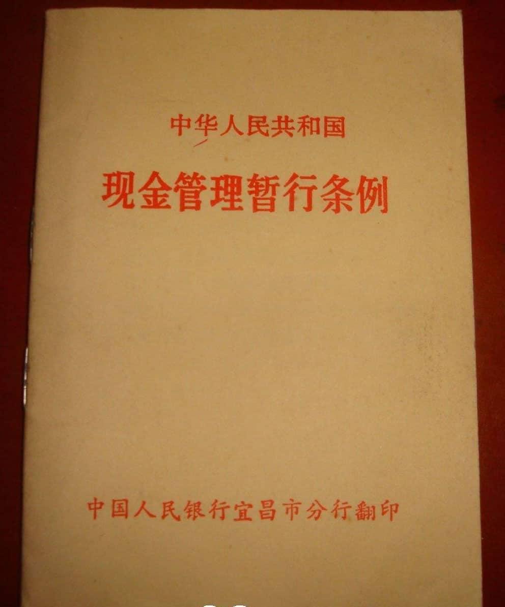 现金管理暂行条例(1998)