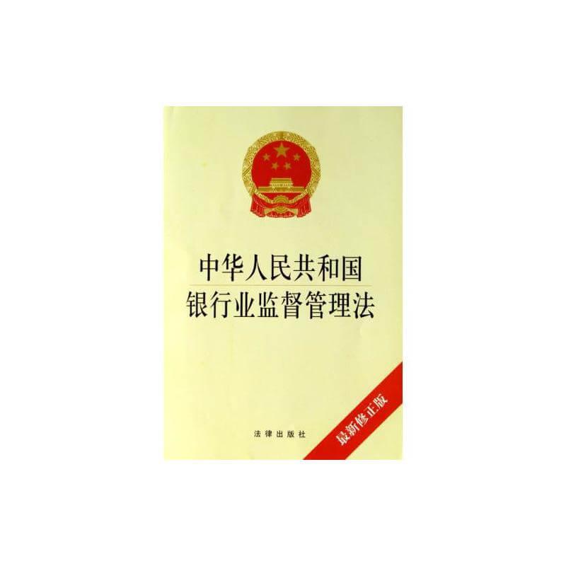 中华人民共和国银行业监督管理法(2006)