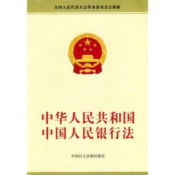 中国人民银行法(2003)