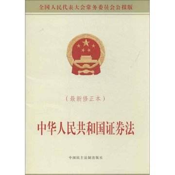 中华人民共和国证券法(2005)