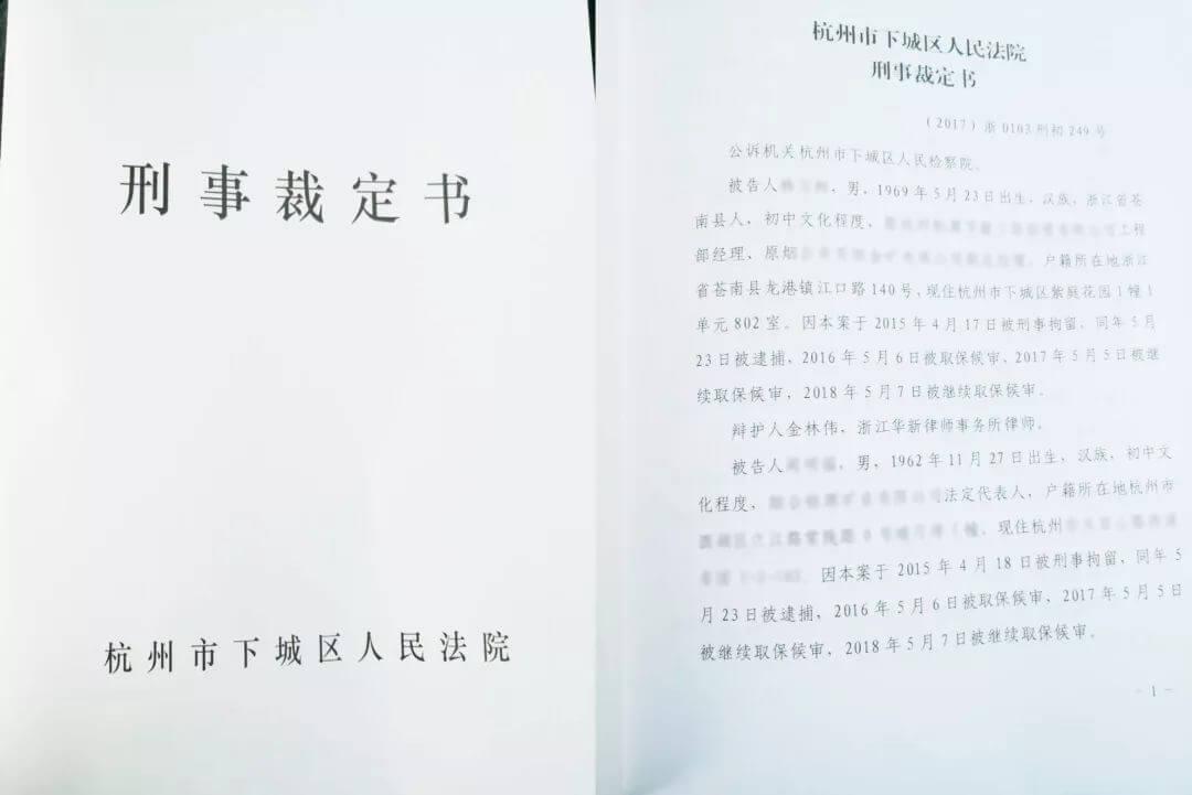 泽大办案笔记 | 历时四年有余!涉嫌职务侵占罪终获检察院撤诉