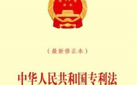 中华人民共和国专利法(2020)