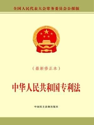 中华人民共和国专利法(2008)