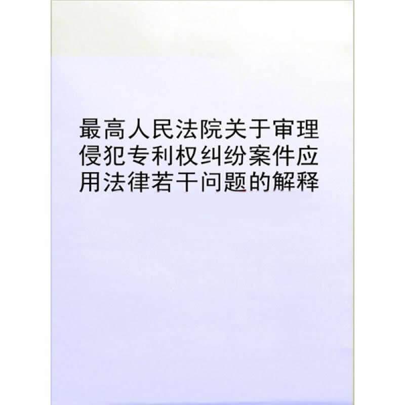 专利侵权司法解释(2009)