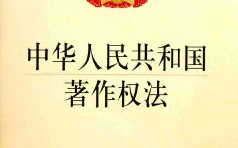 中华人民共和国著作权法(2020)