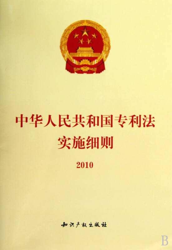 专利法实施细则(2001)