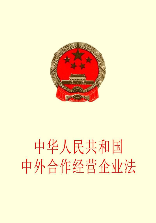 中外合作经营企业法(2000)