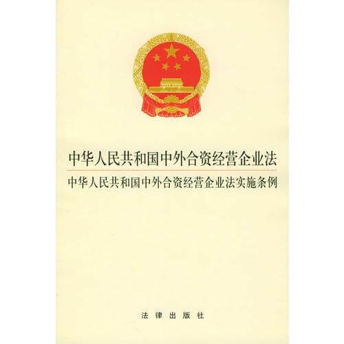 中外合资经营企业法实施条例(2001)