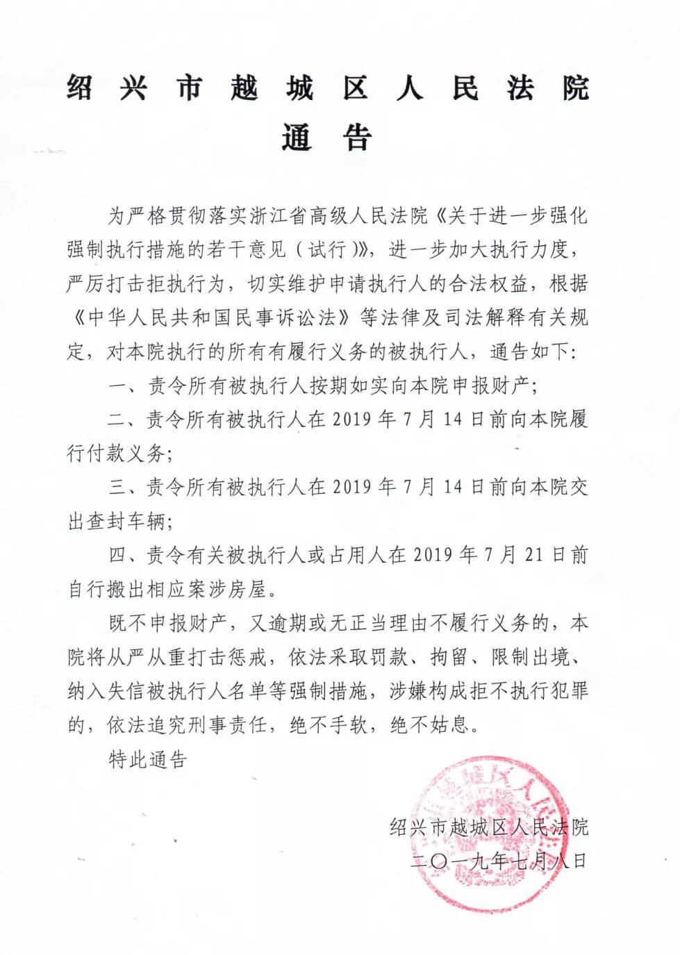 """绍兴市越城区人民法院发布""""执行通告令"""""""