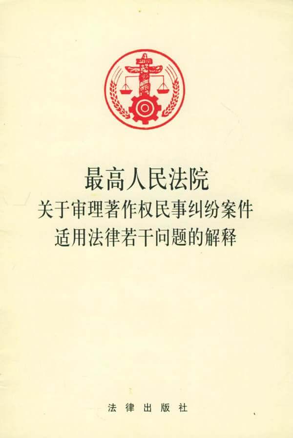 著作权司法解释(2002)
