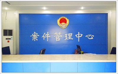 绍兴检察院