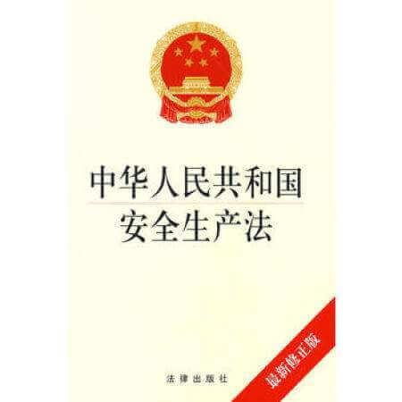 中华人民共和国安全生产法(2014)