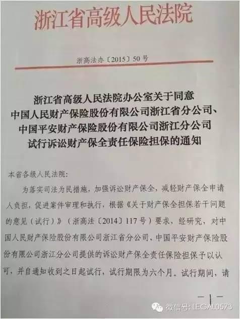 浙江高院财产保全担保意见(2014)