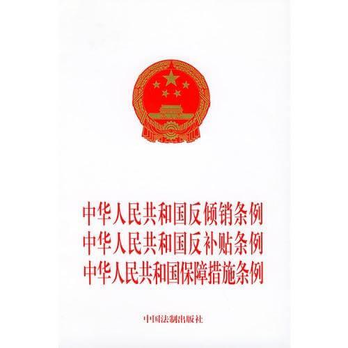 中华人民共和国保障措施条例(2004)