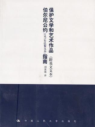 保护文学艺术作品伯尔尼公约(1971)