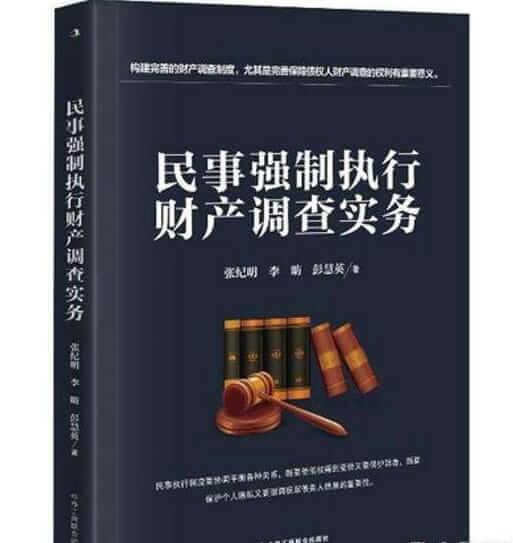 民事执行财产调查规定(2017)