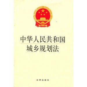 中华人民共和国城乡规划法(2019)