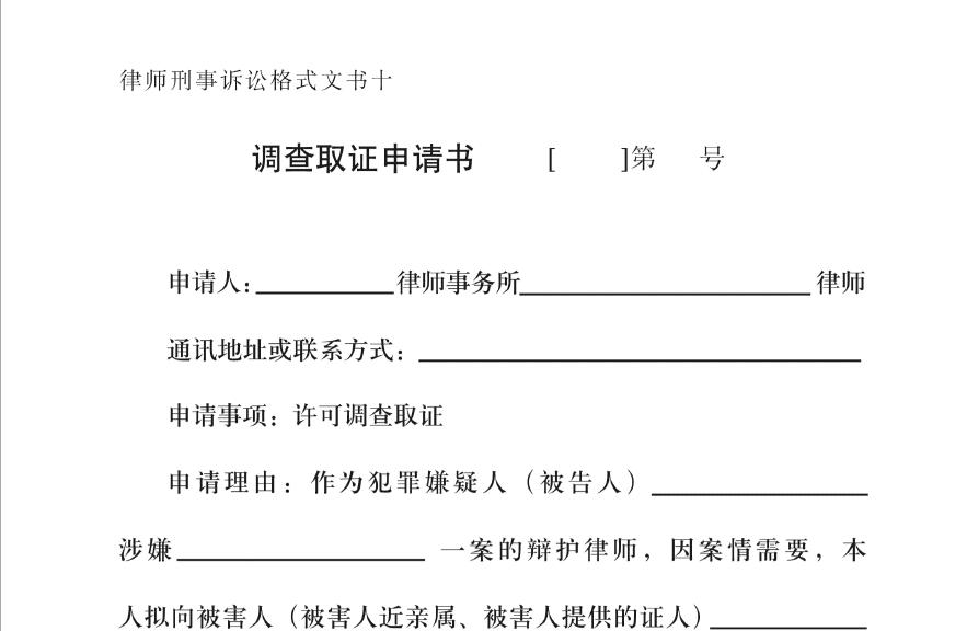 调查取证申请书格式
