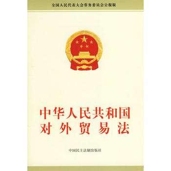 中华人民共和国对外贸易法(2016)