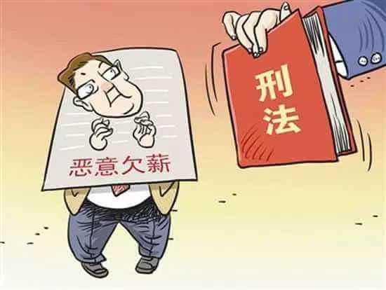 拒不支付劳动报酬刑事案件司法解释(2013)