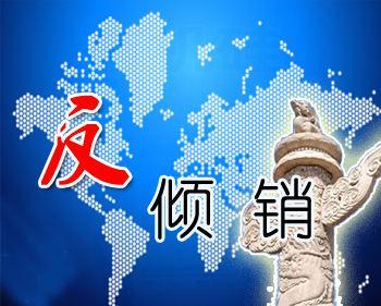 中华人民共和国反倾销条例(2004)