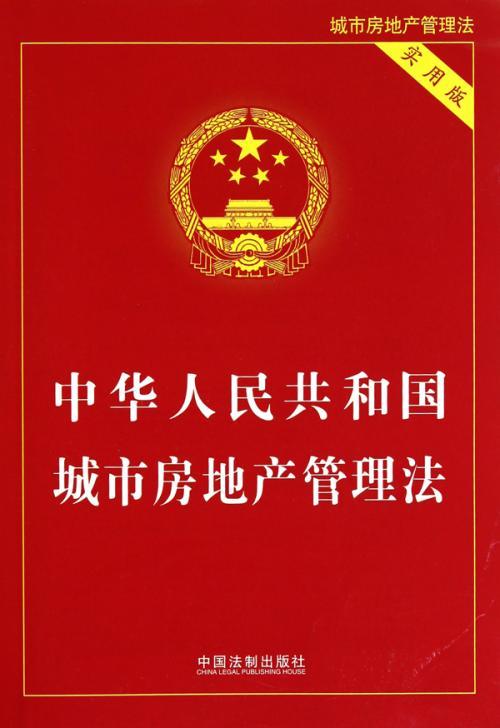 中华人民共和国城市房地产管理法(2009)