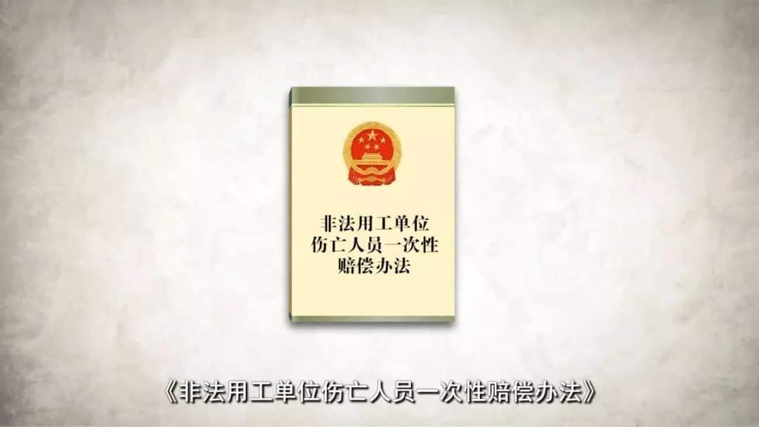 非法用工伤亡人员一次性赔偿办法(2010)